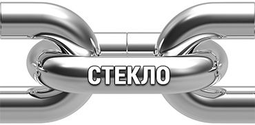 Стекло